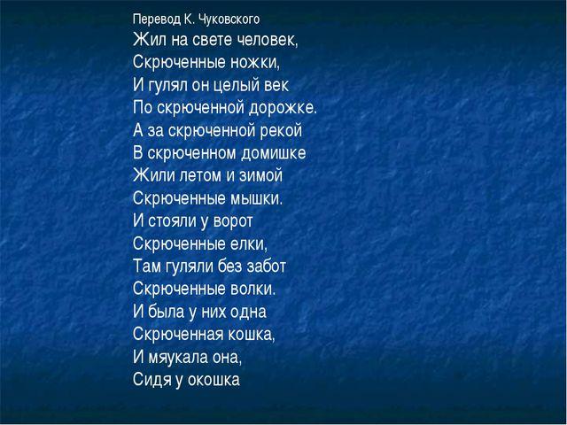 Перевод К. Чуковского Жил на свете человек, Скрюченные ножки, И гулял он целы...