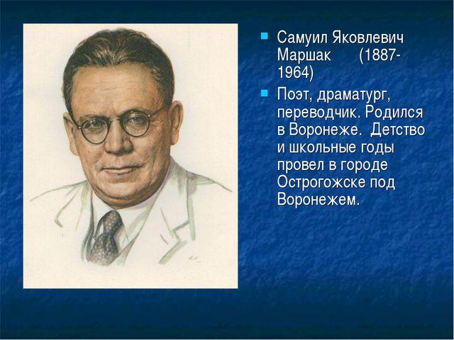 Самуил Яковлевич Маршак (1887- 1964) Поэт, драматург, переводчик. Родился в В...