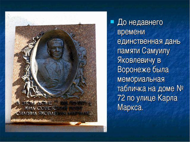 До недавнего времени единственная дань памяти Самуилу Яковлевичу в Воронеже б...