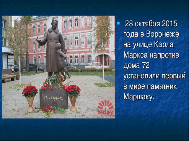 28 октября 2015 года в Воронеже на улице Карла Маркса напротив дома 72 устан...