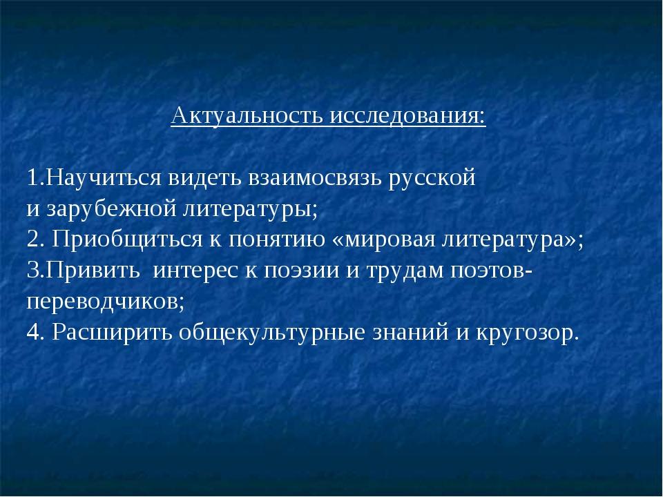 Актуальность исследования: 1.Научиться видеть взаимосвязь русской и зарубежн...