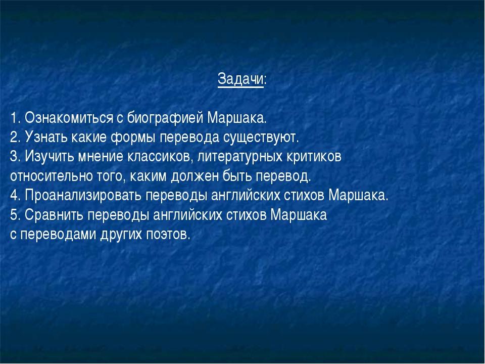 Задачи: 1. Ознакомиться с биографией Маршака. 2. Узнать какие формы перевода...