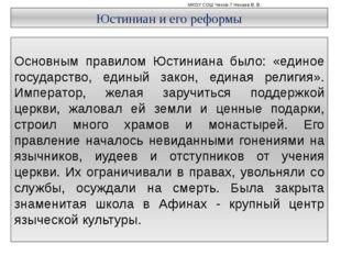 МКОУ СОШ Чехов-7 Нехаев В. В. Юстиниан и его реформы Основным правилом Юстин