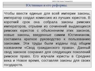 МКОУ СОШ Чехов-7 Нехаев В. В. Юстиниан и его реформы. Чтобы ввести единые дл