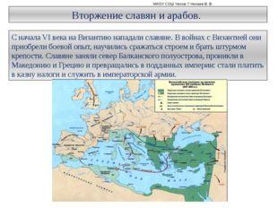 МКОУ СОШ Чехов-7 Нехаев В. В. Вторжение славян и арабов. С начала VI века на