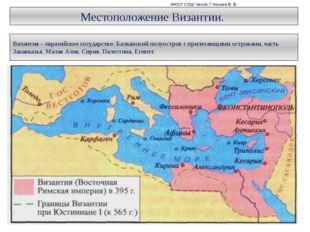 МКОУ СОШ Чехов-7 Нехаев В. В. Местоположение Византии. Византия – евразийско