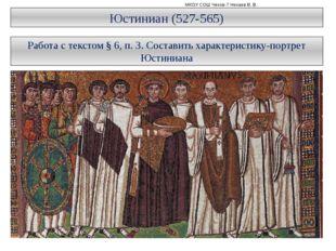 МКОУ СОШ Чехов-7 Нехаев В. В. Юстиниан (527-565) Работа с текстом § 6, п. 3.