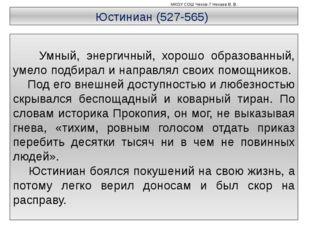 МКОУ СОШ Чехов-7 Нехаев В. В. Юстиниан (527-565) Умный, энергичный, хорошо о