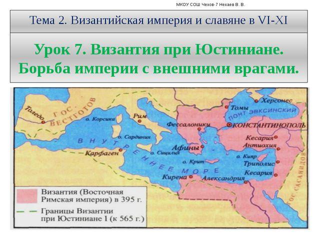 МКОУ СОШ Чехов-7 Нехаев В. В. Тема 2. Византийская империя и славяне в VI-XI...