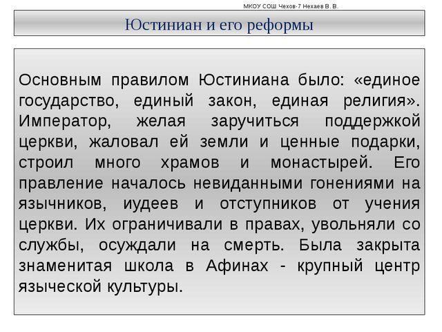 МКОУ СОШ Чехов-7 Нехаев В. В. Юстиниан и его реформы Основным правилом Юстин...