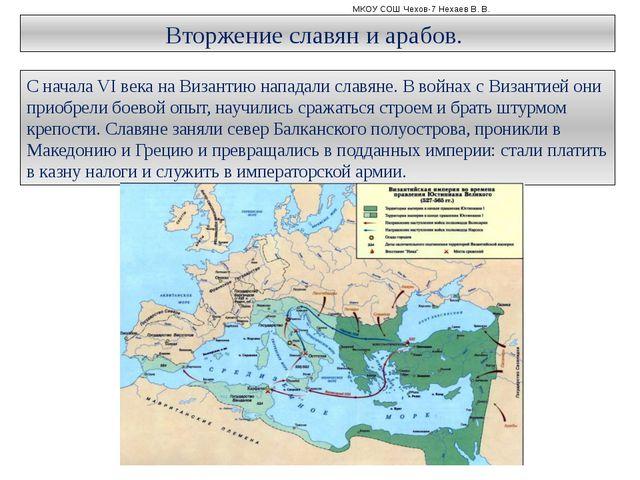 МКОУ СОШ Чехов-7 Нехаев В. В. Вторжение славян и арабов. С начала VI века на...