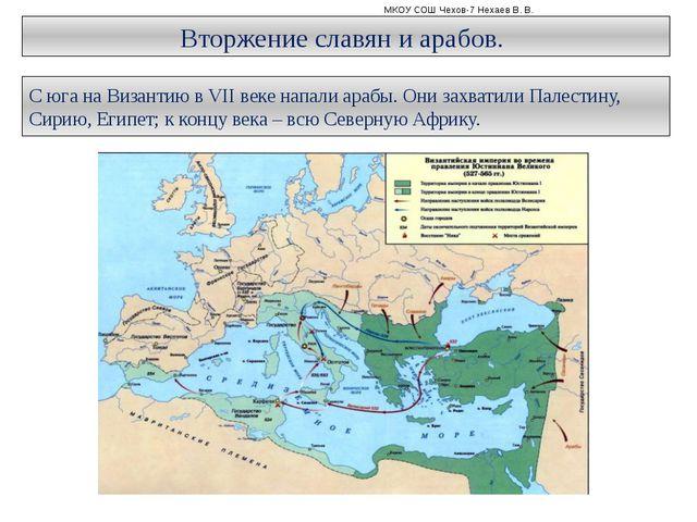 МКОУ СОШ Чехов-7 Нехаев В. В. Вторжение славян и арабов. С юга на Византию в...