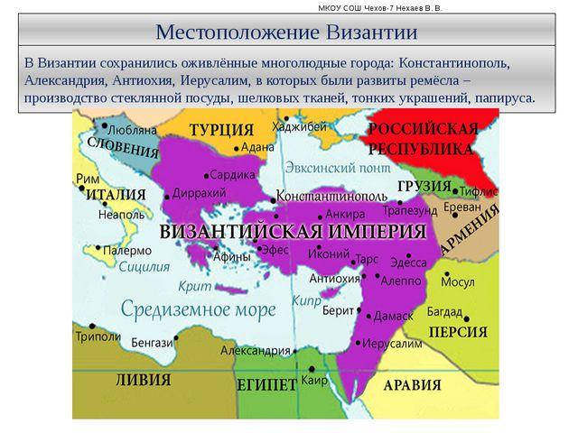 МКОУ СОШ Чехов-7 Нехаев В. В. Местоположение Византии В Византии сохранились...