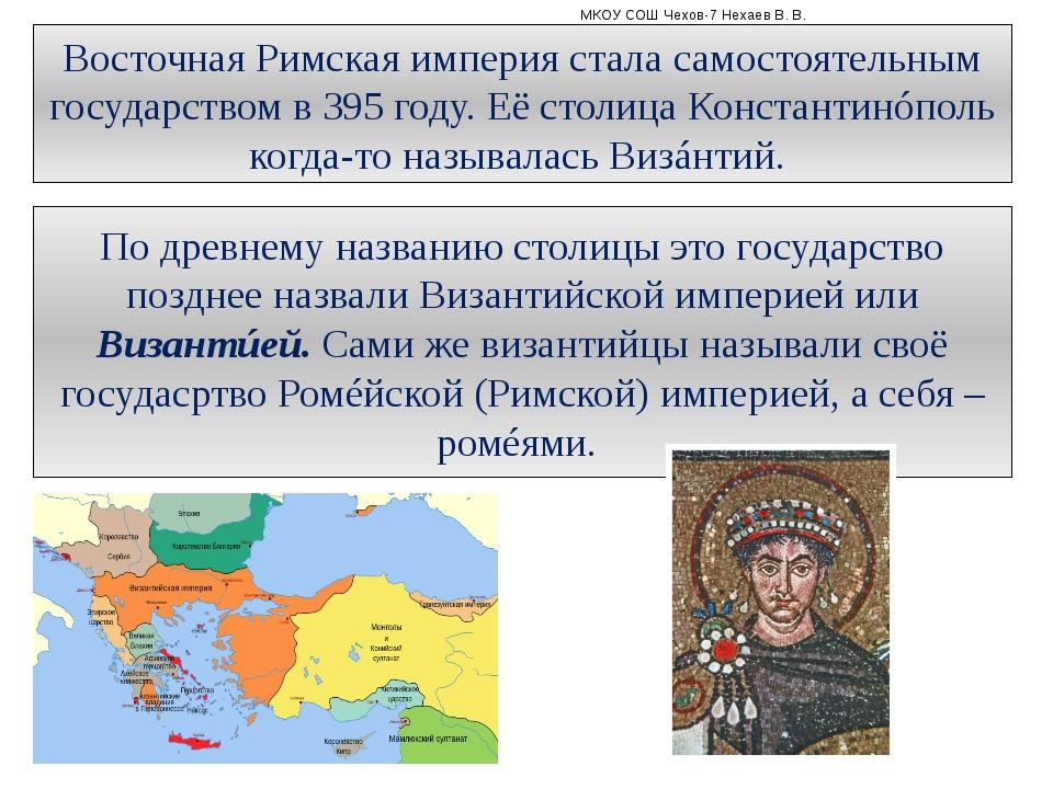 (Римской МКОУ СОШ Чехов-7 Нехаев В. В. Восточная Римская империя стала самос...