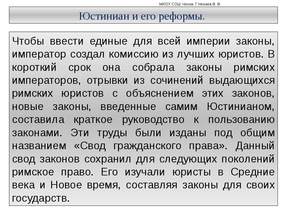 МКОУ СОШ Чехов-7 Нехаев В. В. Юстиниан и его реформы. Чтобы ввести единые дл...