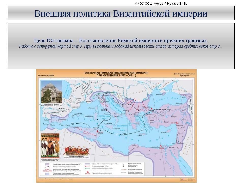 МКОУ СОШ Чехов-7 Нехаев В. В. Внешняя политика Византийской империи Цель Юст...