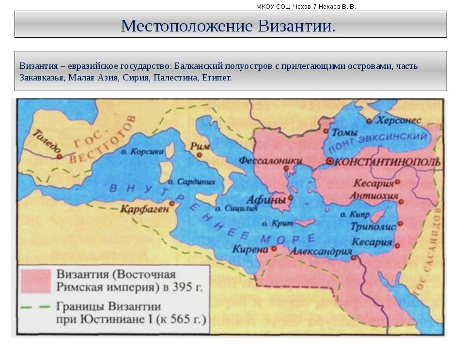 МКОУ СОШ Чехов-7 Нехаев В. В. Местоположение Византии. Византия – евразийско...
