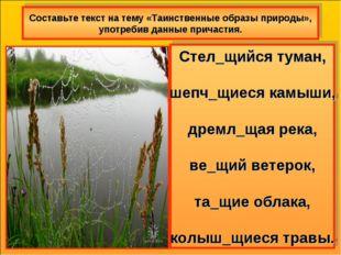 Составьте текст на тему «Таинственные образы природы», употребив данные прича