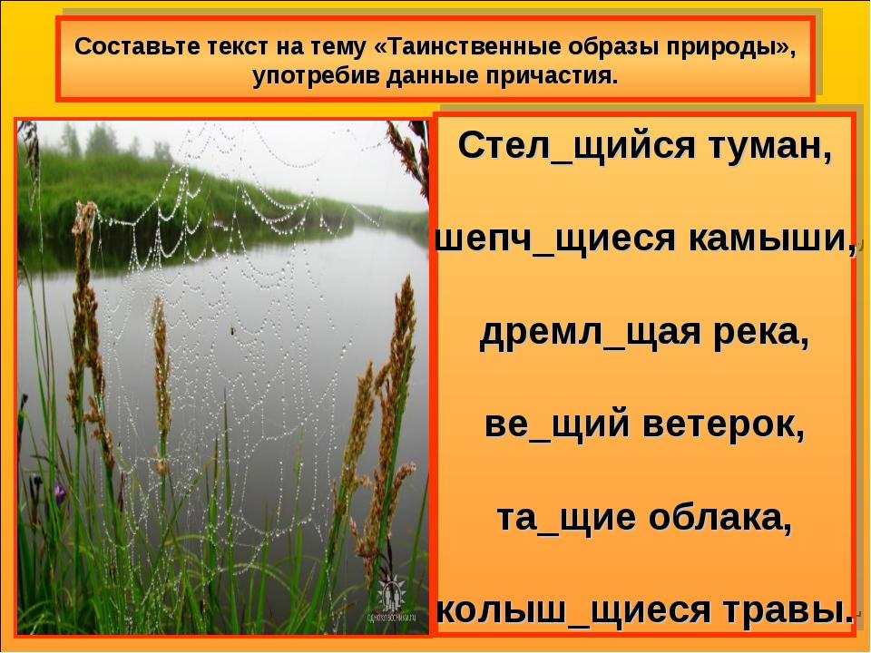 Составьте текст на тему «Таинственные образы природы», употребив данные прича...