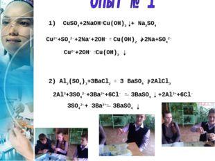 1) CuSO4+2NaOH→Cu(OH)2 + Na2SO4 Cu2++SO42-+2Na++2OH- → Cu(OH)2 +2Na+SO42- Cu2