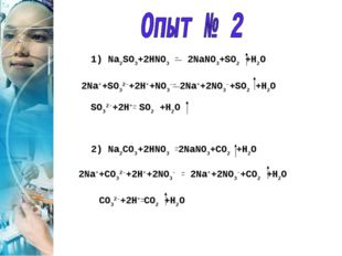 1) Na2SO3+2HNO3 → 2NaNO3+SO2 +H2O 2Na++SO32-+2H++NO3-→ 2Na++2NO3-+SO2 +H2O SO