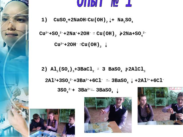 1) CuSO4+2NaOH→Cu(OH)2 + Na2SO4 Cu2++SO42-+2Na++2OH- → Cu(OH)2 +2Na+SO42- Cu2...