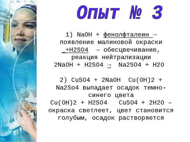 1) NaOH + фенолфталеин → появление малиновой окраски _+H2SO4 → обесцвечивание...