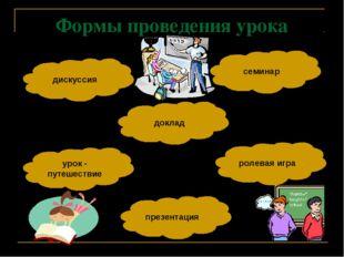 Формы проведения урока доклад семинар дискуссия урок - путешествие ролевая иг