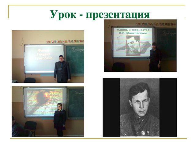Урок - презентация