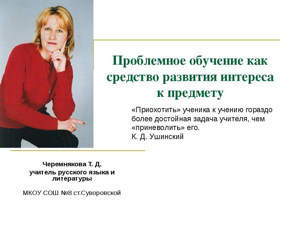 Проблемное обучение как средство развития интереса к предмету Черемнякова Т....