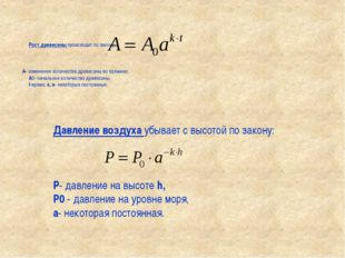 Рост древесины происходит по закону:          A- изменение количества древеси