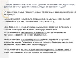 """Марья Ивановна Миронова — это """"девушка лет осьмнадцати, круглолицая, румя"""