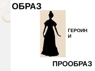 ОБРАЗ ПРООБРАЗ ГЕРОИНИ