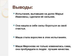 Выводы: Испытания, выпавшие на долю Марьи Ивановны, сделали её сильнее. Она н
