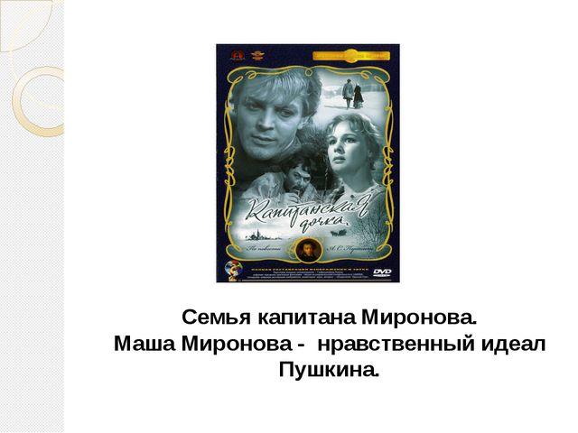Семья капитана Миронова. Маша Миронова - нравственный идеал Пушкина.