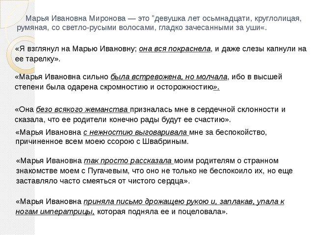 """Марья Ивановна Миронова — это """"девушка лет осьмнадцати, круглолицая, румя..."""