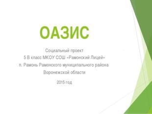 ОАЗИС Социальный проект 5 В класс МКОУ СОШ «Рамонский Лицей» п. Рамонь Рамонс