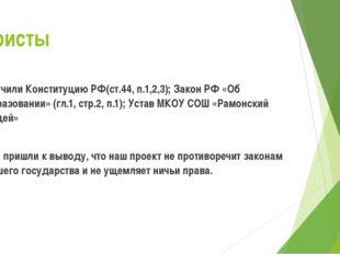 Юристы изучили Конституцию РФ(ст.44, п.1,2,3); Закон РФ «Об образовании» (гл.