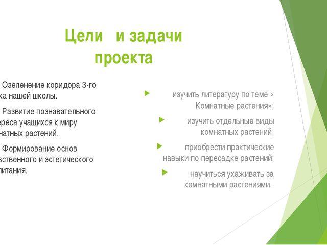 Цели и задачи проекта Озеленение коридора 3-го этажа нашей школы. Развитие...