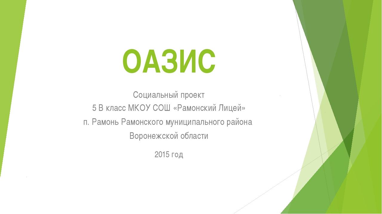 ОАЗИС Социальный проект 5 В класс МКОУ СОШ «Рамонский Лицей» п. Рамонь Рамонс...