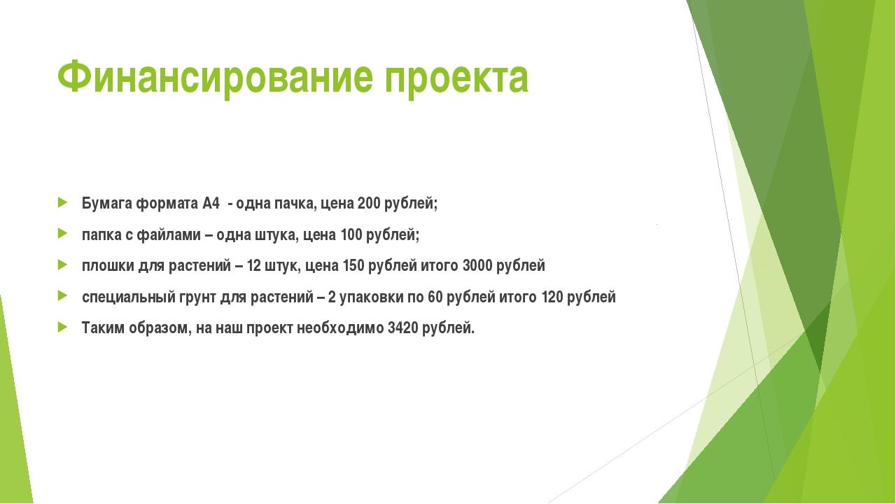 Финансирование проекта Бумага формата А4 - одна пачка, цена 200 рублей; папка...