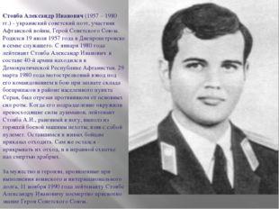 Стовба Александр Иванович(1957 – 1980 гг.) - украинский советский поэт, уча