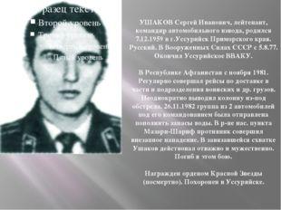 УШАКОВ Сергей Иванович, лейтенант, командир автомобильного взвода, родился 7.