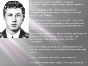 Максимов Александр Тимофеевич – командир автомобильной роты тяжелых машин, с