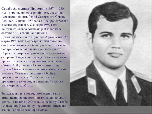 Стовба Александр Иванович(1957 – 1980 гг.) - украинский советский поэт, уча...
