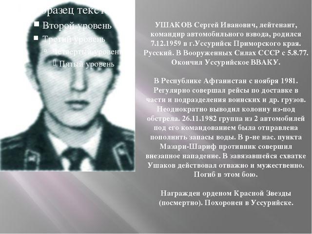 УШАКОВ Сергей Иванович, лейтенант, командир автомобильного взвода, родился 7....