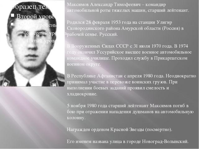 Максимов Александр Тимофеевич – командир автомобильной роты тяжелых машин, с...