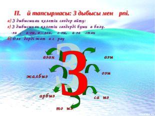 а) З дыбысынан келетін сөздер айту: ә) З дыбысынан келетін сөздерді буынға бө