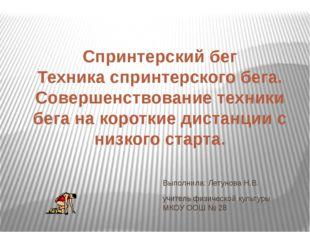 Выполнила: Летунова Н.В. учитель физической культуры МКОУ ООШ № 28 Спринтерс