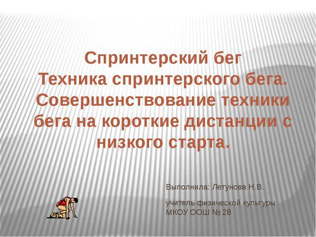 Выполнила: Летунова Н.В. учитель физической культуры МКОУ ООШ № 28 Спринтерс...
